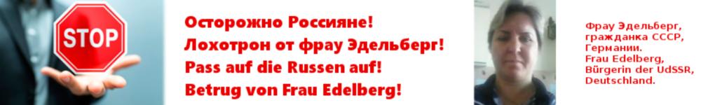 Мошенница Эдельберг.
